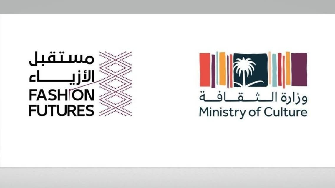 Ministry of Culture , Fashion Futures