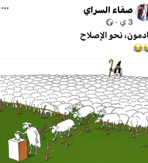 الصورة التي نشرها حيدر الزاملي قبل اختفائه
