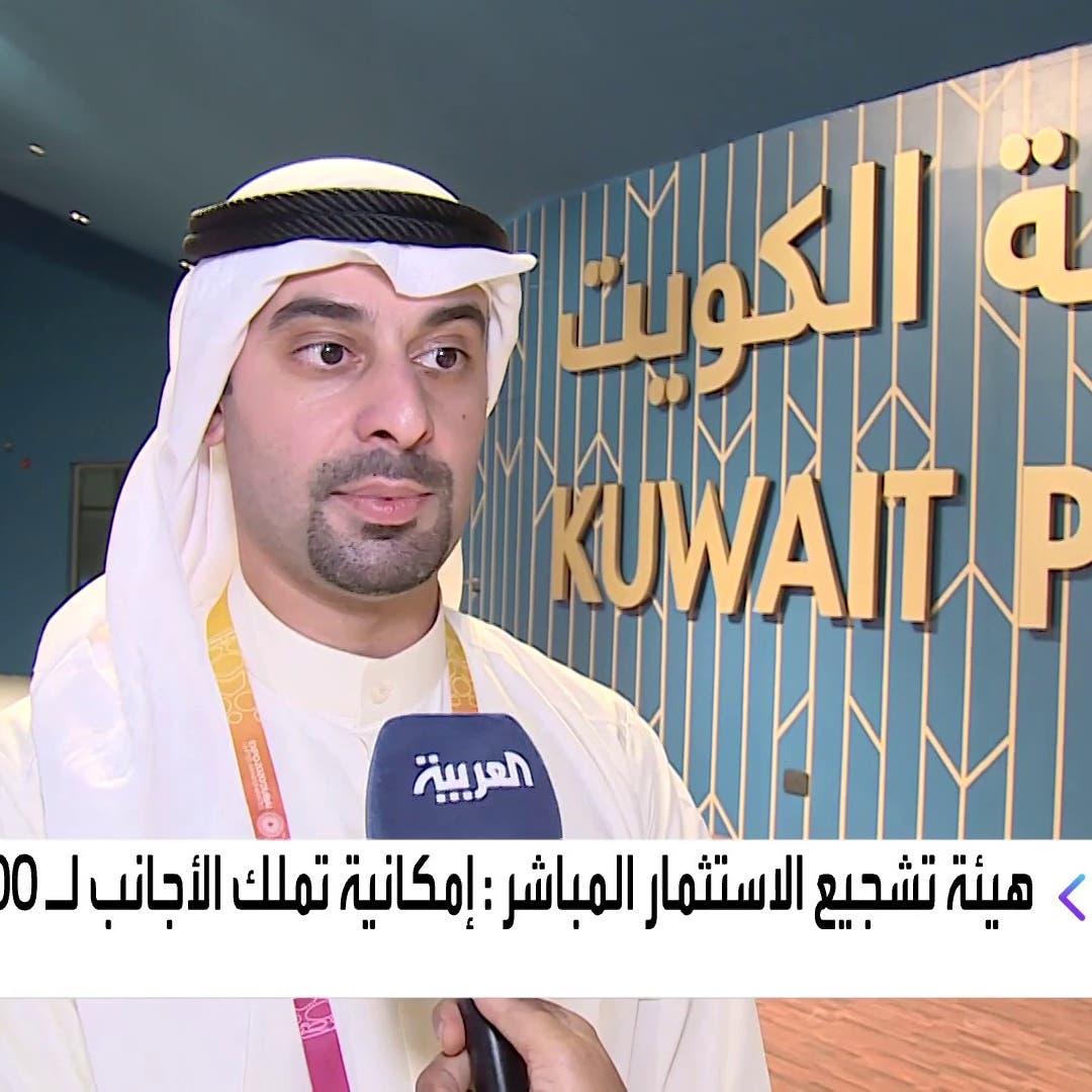 الكويت تجذب استثمارات بـ 3.3 مليار دولار خلال 5 سنوات