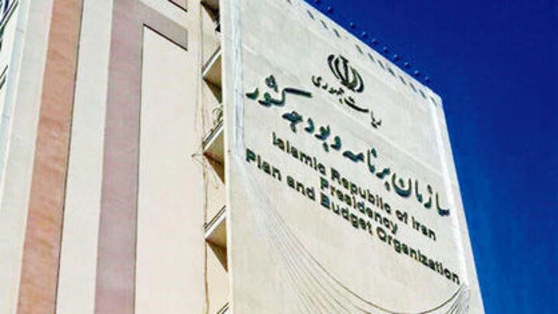 سازمان برنامه و بودجه ایران
