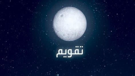تقويم | كان العرب قديما يتنبؤون بقدوم الأعاصير بعلامات حسية وحسابية فكيف يتم ذلك؟