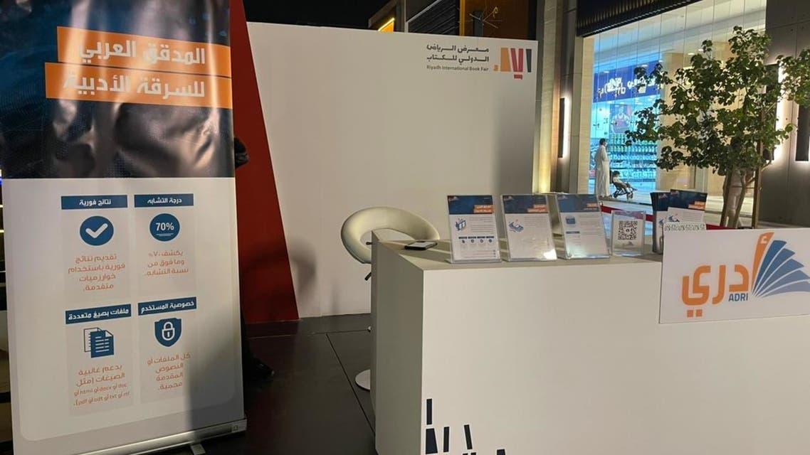 المعهد العربي للإصلاح الرقمي