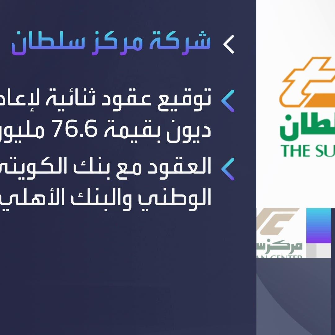 مركز سلطان الكويتية تعيد هيكلة ديون بقيمة 254.7 مليون دولار