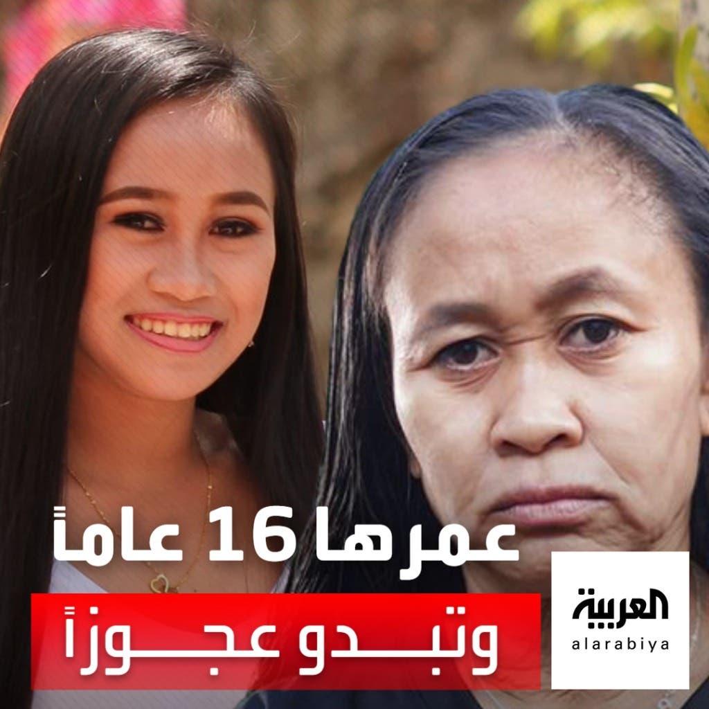 فتاة فلبينية عمرها 16 عاما كأنها جدة في الخمسين
