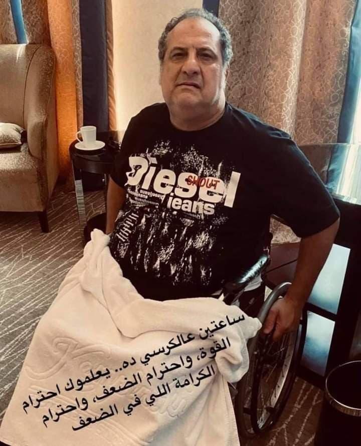 خالد الصاوي على كرسي متحرك