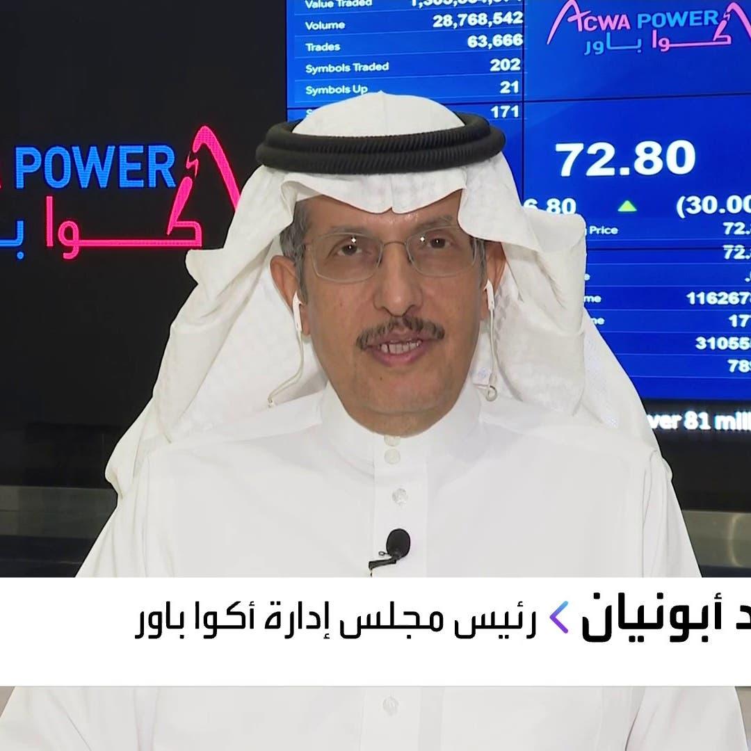رئيس أكوا باور يتحدث للعربية عن خطط الشركة المستقبلية بعد الطرح وبدء التداول