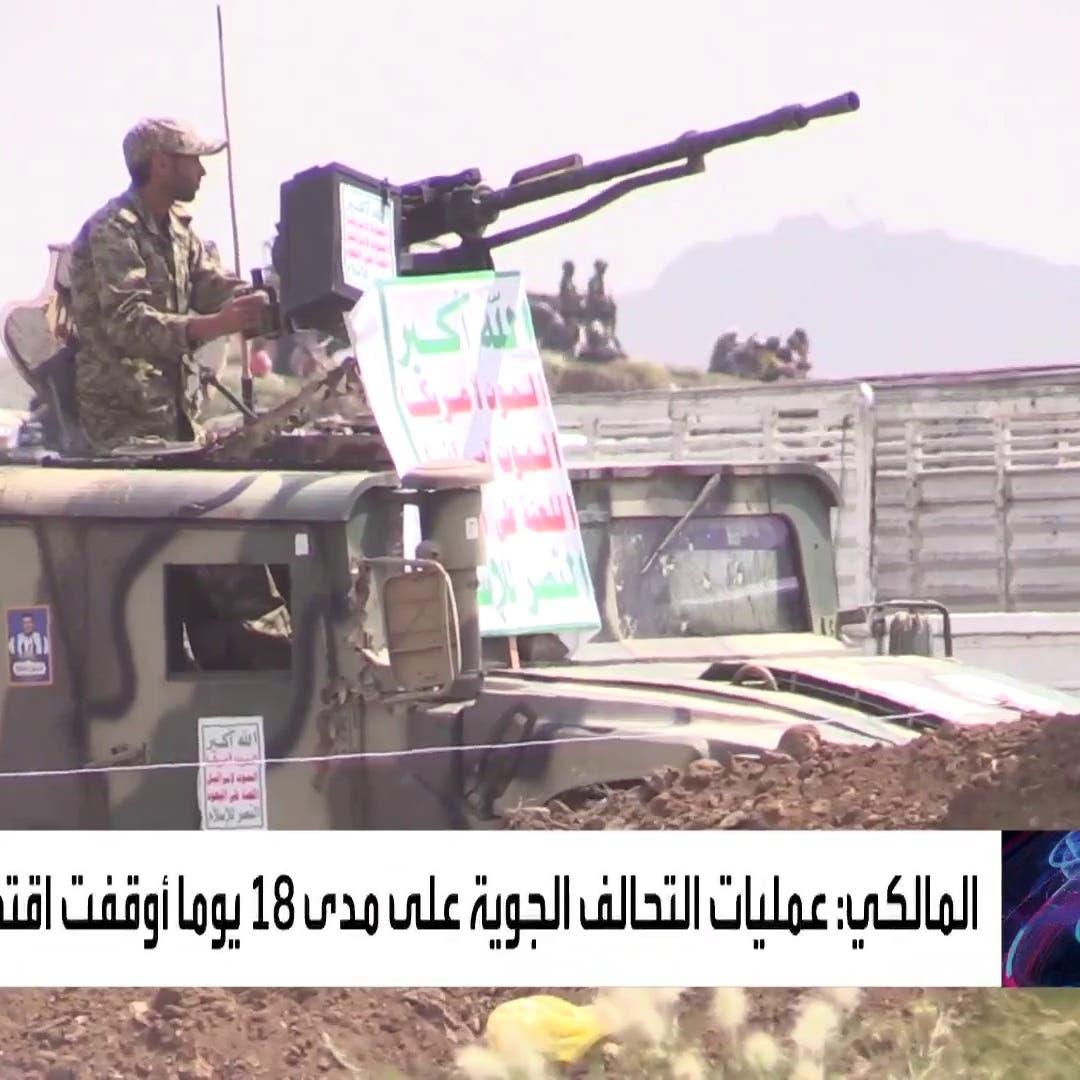 التحالف: العمليات الجوية أوقفت اقتحام الحوثيين لمديرية العبدية