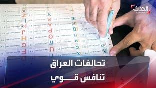 هذه أبرز 33 تحالفاً تخوض انتخابات العراق بتنافس كبير
