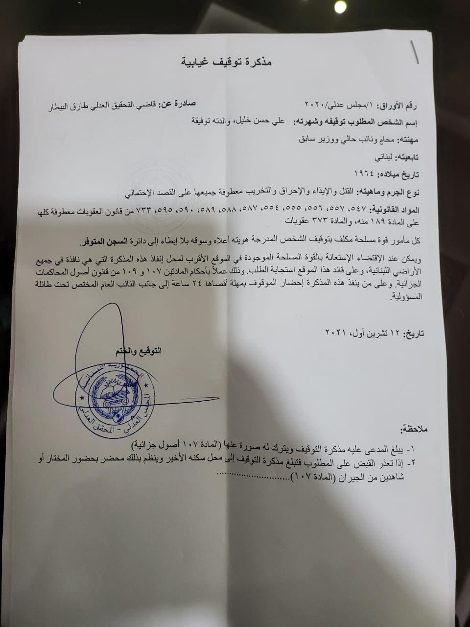 مذكرة التوقيف بحق علي حسن خليل