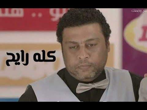 الفنان محمد جمعة وأشهر لزمة تشاؤمية كوميدية في مصر