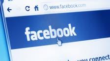 تستهدف دولاً.. فيسبوك تزيل عشرات الحسابات المرتبطة بإيران