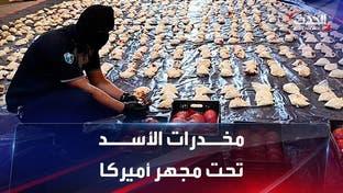 """""""شبكة مخدرات"""" النظام السوري تحت المجهر الأميركي"""