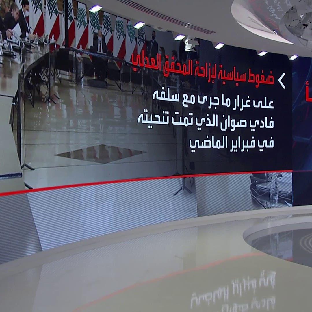 تجميد التحقيق في قضية انفجار مرفأ بيروت للمرة الثالثة
