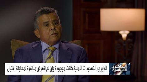 الذاكرة السياسية | محمد الدايري وزير الخارجية الليبي الأسبق - الجزء الثاني