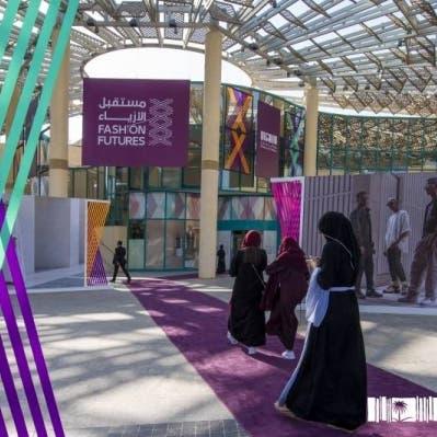 """فرصة لقاء عالمي.. الرياض تستضيف ملتقى """"مستقبل الأزياء 2021"""""""