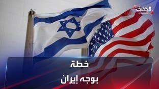 """مصادر تكشف لـ""""الحدث"""" خطة أميركية - إسرائيلية بوجه إيران"""