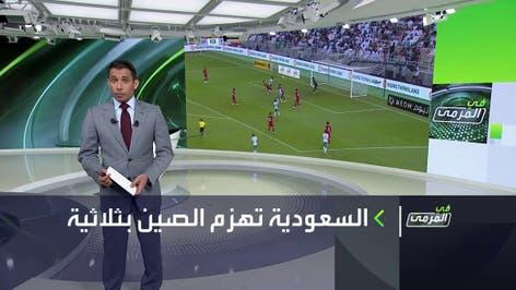 في المرمى | فوز السعودية على الصين في تصفيات كأس العالم