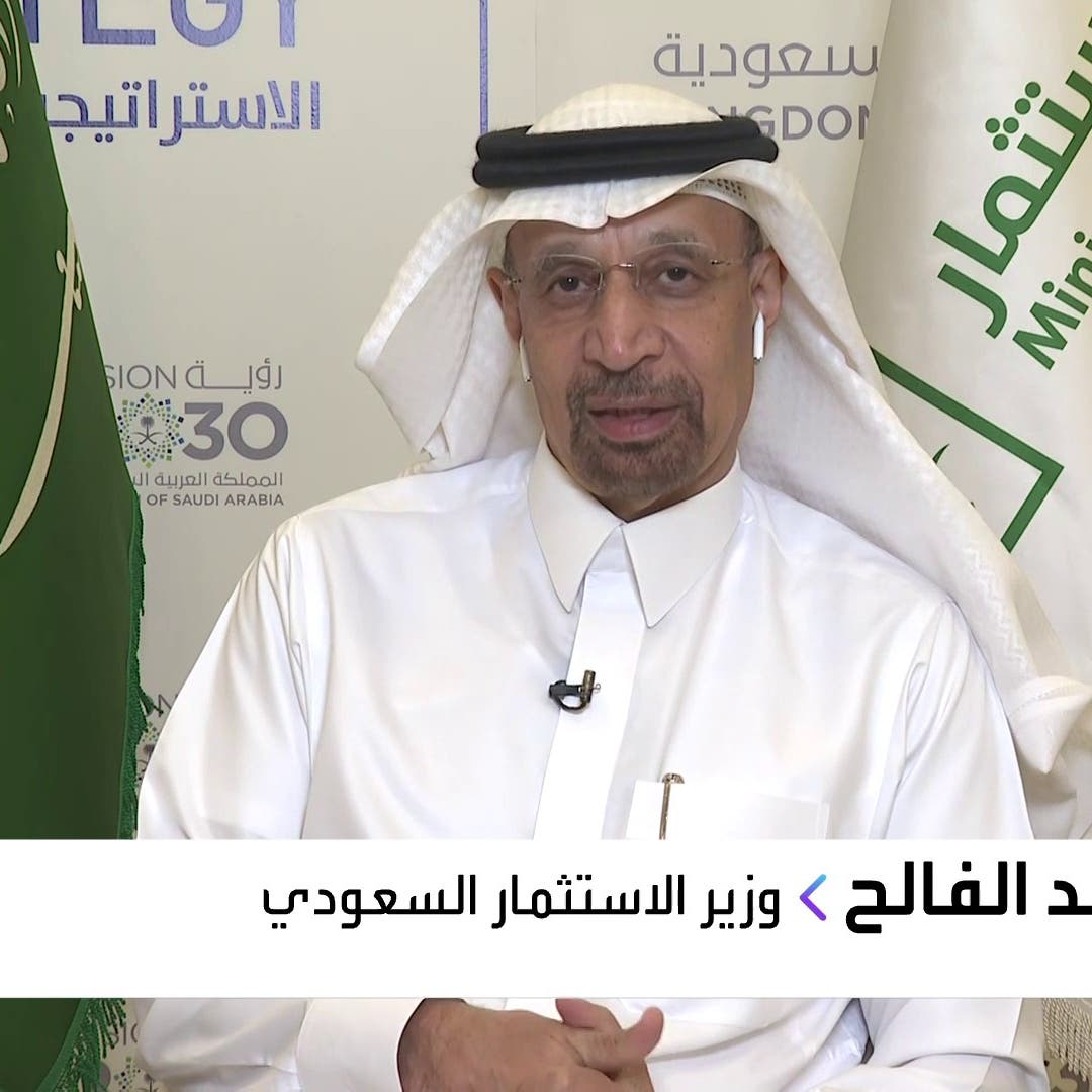 الفالح للعربية: 1.8 تريليون ريال استثمارات أجنبية مستهدفة بالاستراتيجية السعودية