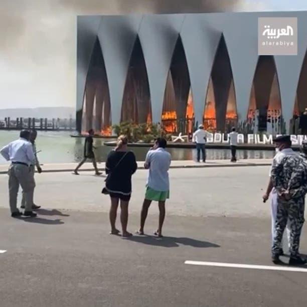 قبل افتتاحه غداً.. حريق كبير بقاعة مهرجان الجونة السينمائي