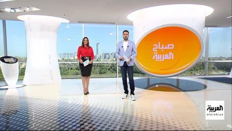 صباح العربية | الأربعاء 13 أكتوبر 2021