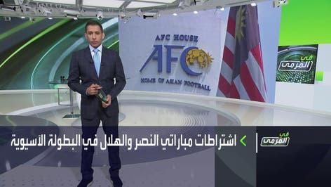 في المرمى | اشتراطات لمباراتي النصر والهلال في دوري أبطال آسيا