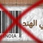 بھارتی مصنوعات کا بائیکاٹ کرنے کے لیے شرق اوسط میں سوشل میڈیا مہم عروج پر
