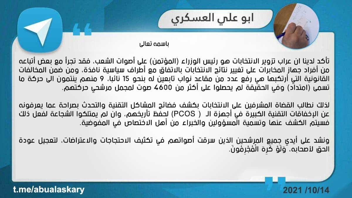 تغريدة أبو علي العسكري