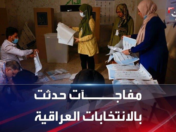 مفاجآت عدة حدثت في الانتخابات العراقية.. هذه أبرزها