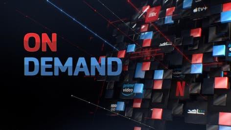 On Demand | الحلقة الثالثة والسبعون