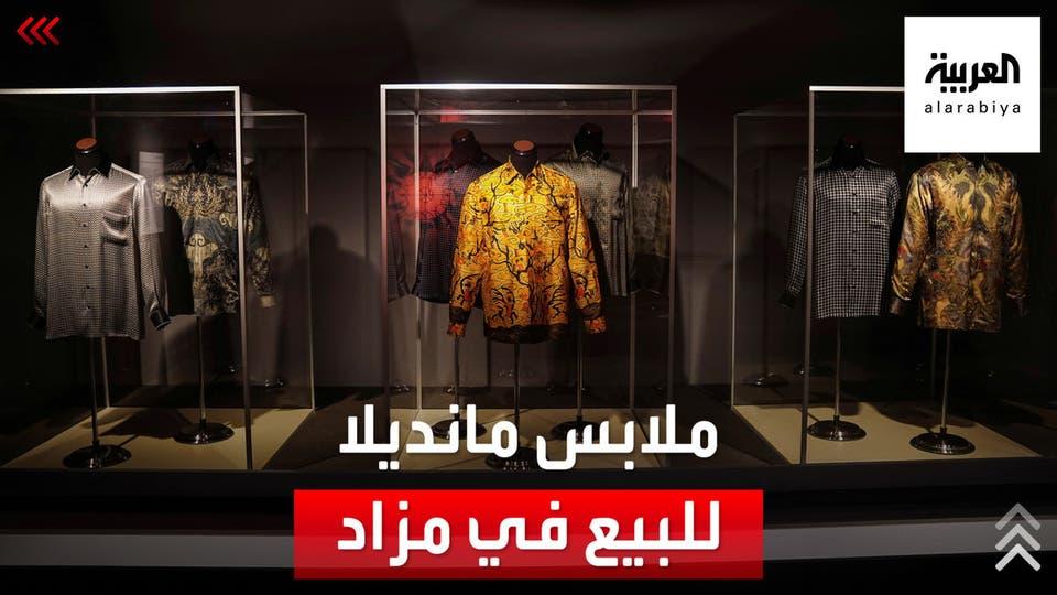 عائلة الزعيم الراحل نيلسون مانديلا تبيع قمصانه ومقتنياته في مزاد علني بأميركا