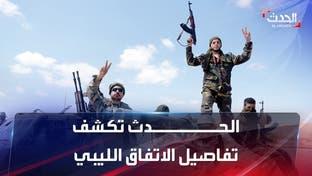 """""""الحدث"""" تكشف تفاصيل اتفاق اللجنة العسكرية الليبية"""