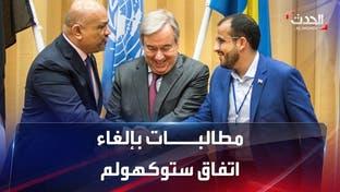 مطالبات برلمانية بإلغاء اتفاق ستوكهولم الخاص باليمن