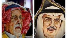 چٹانوں پر آرٹ کے نادر نمونے تیار کرنے والی سعودی تخلیق کار سے ملیے