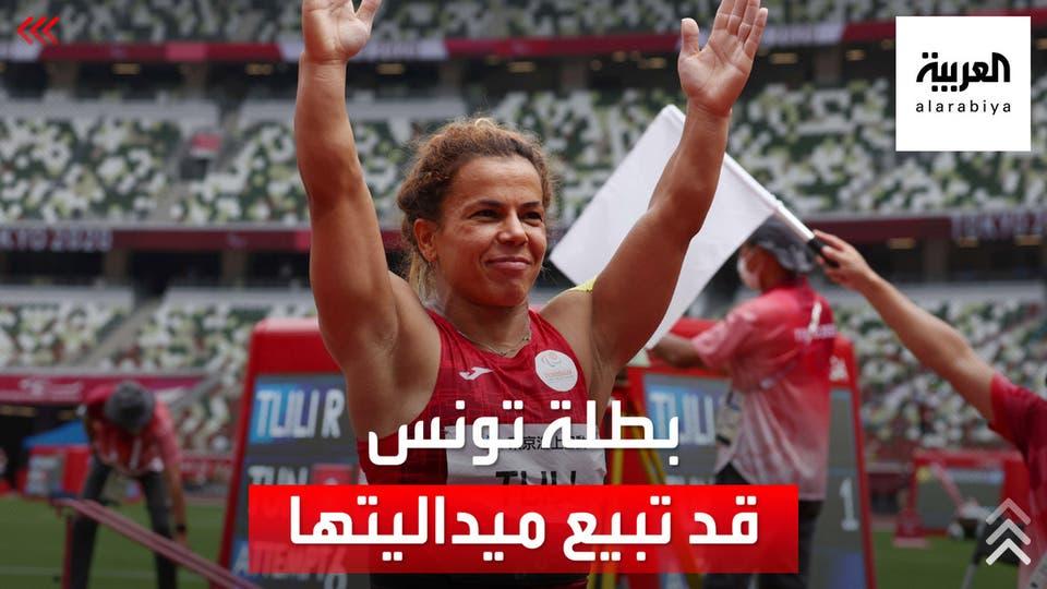 بطلة بارالمبية تونسية قد تضطر لبيع ميداليتها الذهبية بسبب ظروفها المعيشية الصعبة