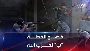 انكشاف خطة حزب الله ب للترهيب بالسلاح في لبنان