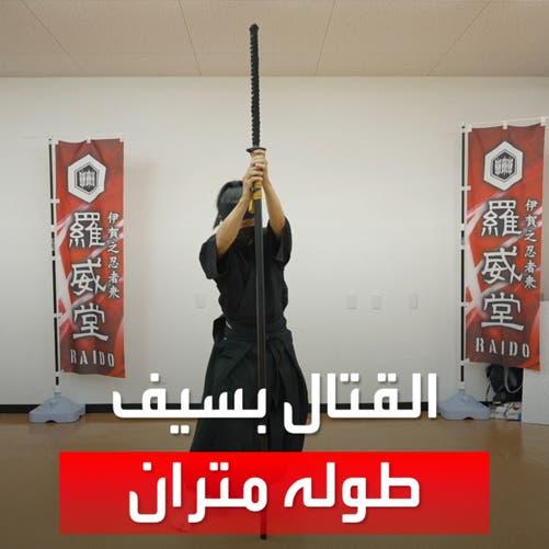 مدرب ياباني يستعرض حركات وتقنيات محاربي الساموراي بسيف طوله متران