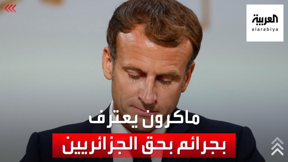 بعد حضوره مراسم إحياء ذكرى الضحايا الجزائريين .. ماكرون يعترف: جرائم لا مبرر لها