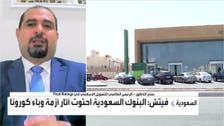 """""""فيتش"""" للعربية: عوامل إيجابية وراء النظرة المستقبلية المستقرة للمصارف السعودية"""