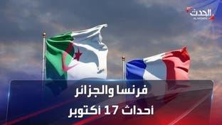 ماكرون يسعى لتوظيف أحداث 17 أكتوبر لتهدئة الوضع مع الجزائر