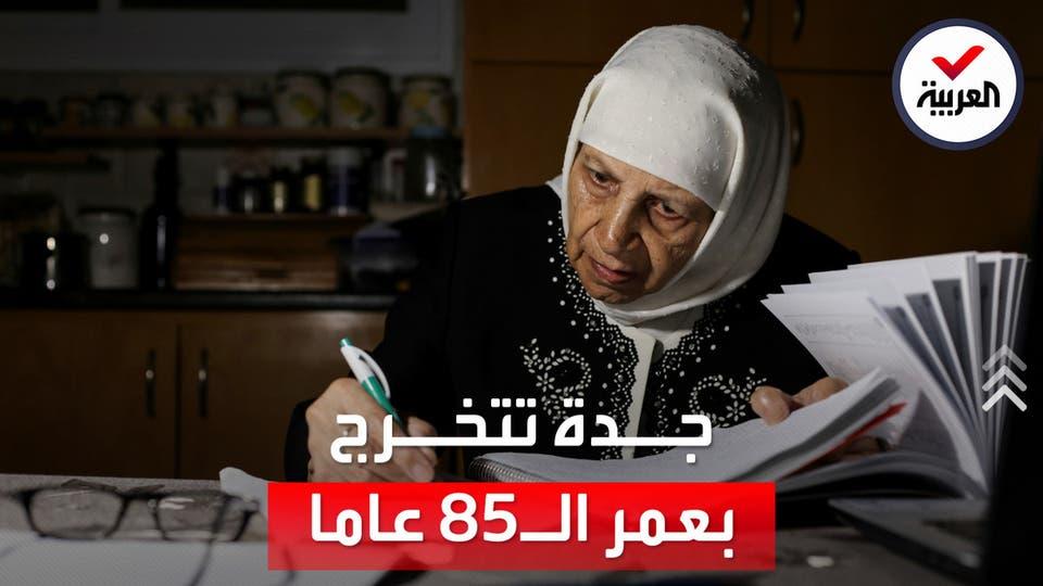 جدة فلسطينية تحقق حلمها وتتخرج في الجامعة بعمر الـ85 عاما