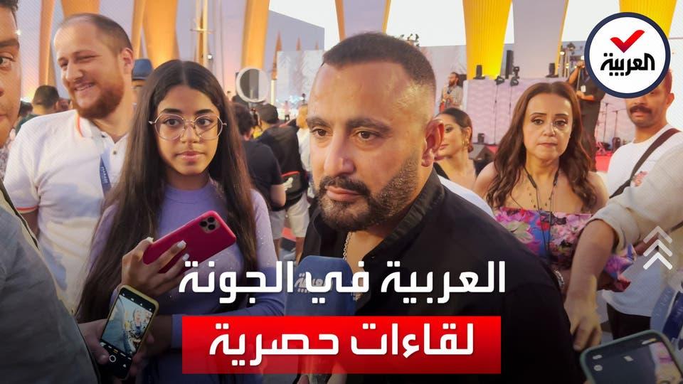 أحمد السقا ولبلبة وخالد سليم .. العربية تلتقي عدداً من نجوم مهرجان الجونة