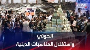 الحوثي يحول ذكرى المولد النبوي إلى موسم للجبايات ونشر الأفكار الطائفية