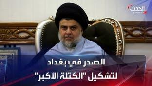 مقتدى الصدر في بغداد للإشراف على المفاوضات مع الكتل الفائزة لتشكيل الحكومة