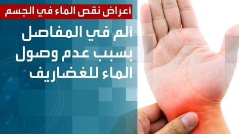 أعراض نقص الماء في الجسم
