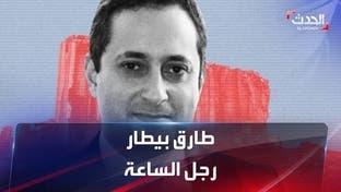 من هو القاضي طارق بيطار الذي أصبح حديث الساعة في لبنان؟