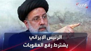 إيران تشترط رفع العقوبات قبل استئناف المحادثات النووية