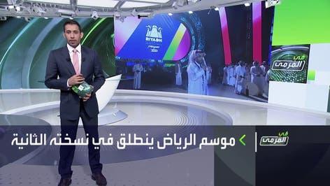 في المرمى | أحداث رياضية منتظرة في موسم الرياض