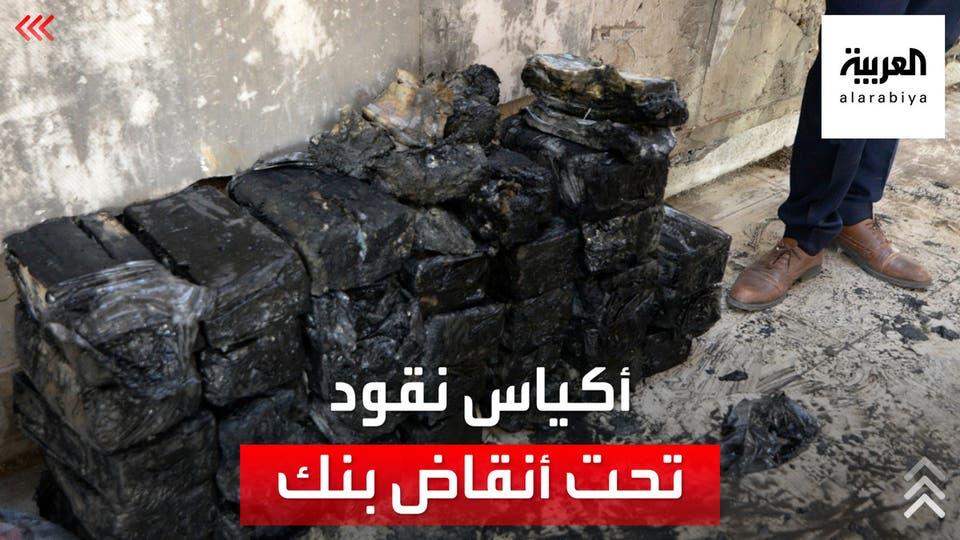 تحت أنقاض بنك في الموصل.. العثور على أكياس تحتوي على رزم من الأوراق النقدية