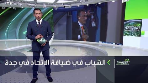 في المرمى | الشباب في ضيافة الاتحاد في الدوري السعودي