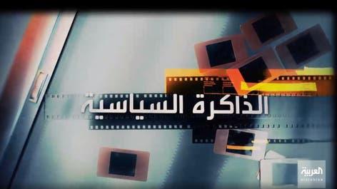 الذاكرة السياسية | محمد الدايري وزير الخارجية الليبي الأسبق